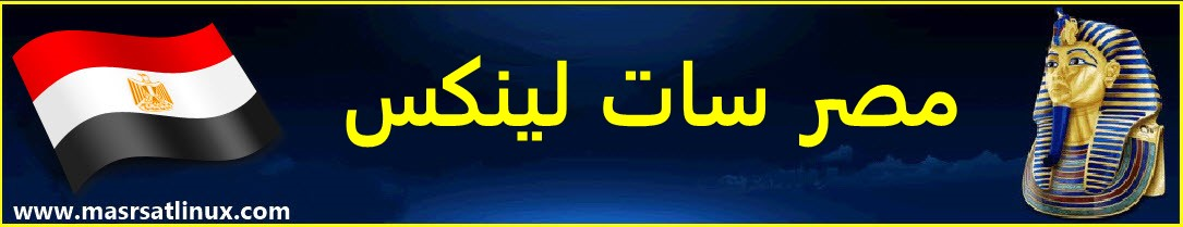 مصر سات لينكس